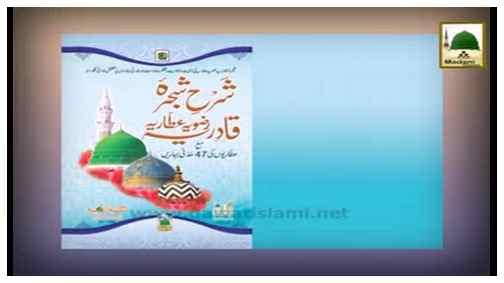Madani Phool(01) - Imam Jafar Sadiq Ki Wiladat