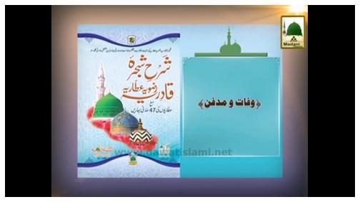Madani Phool(03) - Imam Jafar Sadiq Ki Shahadat