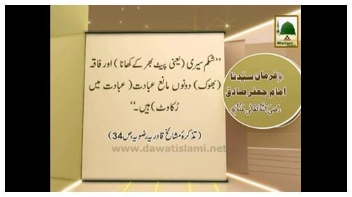 Madani Phool(05) - Imam Jafar Sadiq Ki Pait Ka Qufl e Madina Laganay Ki Targheeb