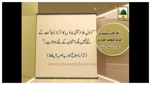 Madani Phool(06) - Imam Jafar Sadiq Ka ALLAH ki Raza Par Razi Rehnay Ka Hukum