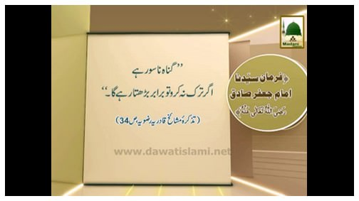 Madani Phool(07) - Imam Jafar Sadiq Ki GUNNAH Se Nafrat Karne Ki Targheeb