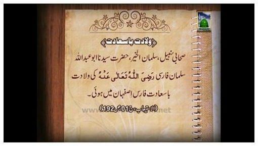 ڈاکومینٹری ۔ فیضانِ شان حضرت سلمان فارسی رضی اللہ تعالٰی عنہ