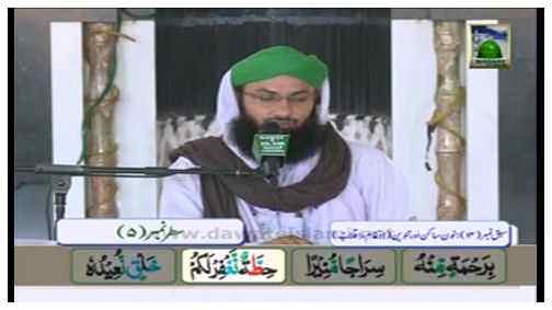 Madani Qaida - Sabaq No:14