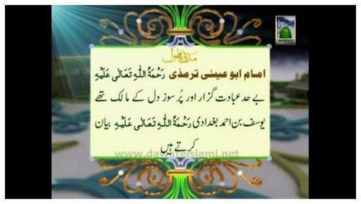 Madani Phool(01) - Imam Tirmizi Kauf e Khuda aur Giya O Zaari