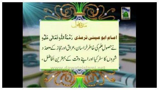 Madani Phool(03) - Imam Tirmizi Ka Shauq e Ilm e Deen - Wisal e Pak