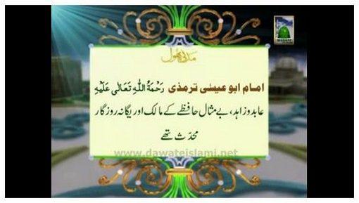 Madani Phool(04) - Imam Tirmizi Ka Muqaam O Martaba