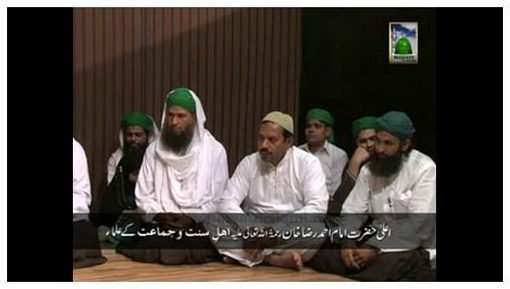 سيرة الإمام أحمد رضا خان - مع الترجمة بالأردية (الحلقة :4)