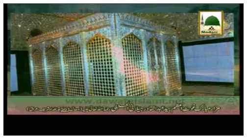 Ghous -e- Azam رضی اللہ تعالیٰ عنہ Ki Shan - (Subtitled)
