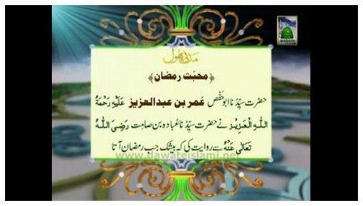 Madani Phool(02) - Hazrat Umar Bin Abdul Aziz Aur Ramzan