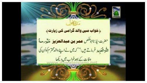 Madani Phool(05) - Hazrat Umar Bin Abdul Aziz Ka Khuwab