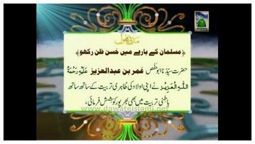 Madani Phool(06) - Hazrat Umar Bin Abdul Aziz Ka Tarbiyat e Aulad Ka Andaz