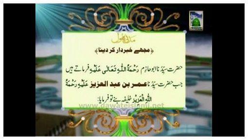 Madani Phool(12) - Hazrat Umar Bin Abdul Aziz Ne Apne Ooper 2 Nigran Muqrar Kiye