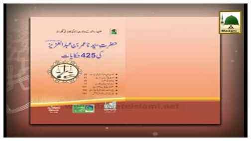 Madani Phool(13) - Hazrat Umar Bin Abdul Aziz Ne Apna Maal Bech Kar Raqam Raah Khuda Main Kharach Kar Di
