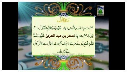 Madani Phool(14) - Hazrat Umar Bin Abdul Aziz aur Baitul Maal