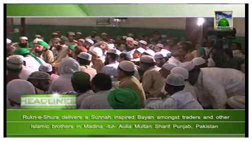 Madani News English - 14 Rajab- 25 May