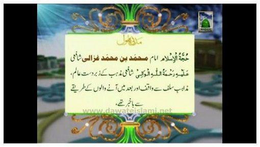 Hazrat Imam Ghazali Aur Tasawuf رحمۃ اللہ تعالٰی علیہ