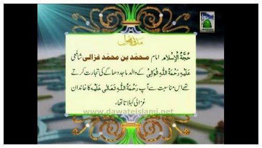 Hazrat Imam Ghazali رحمۃ اللہ تعالٰی علیہ Ko Ghazali Kiyon Kaha Jata Hai