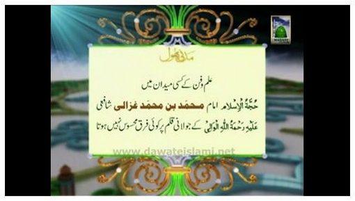 Hazrat Imam Ghazali رحمۃ اللہ تعالٰی علیہ Ko La-Tadad Uloom Main Infiradiyat