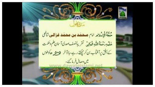 Hazrat Imam Ghazali رحمۃ اللہ تعالٰی علیہ Ka Wisal e Pak