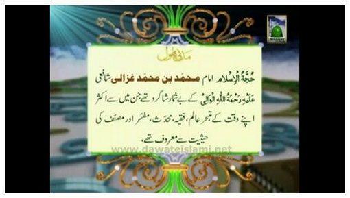 Madani Phool(04) - Hazrat Imam Ghazali Kay Shagirdan e Muhtaram (علیہ رحمتہ اللہ الوالی)