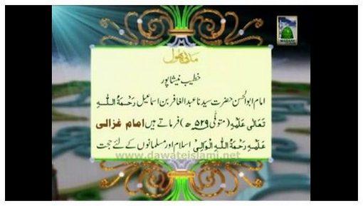 Hazrat Imam Ghazali رحمۃ اللہ تعالٰی علیہ Jesa Aankhon Nahi Dekha