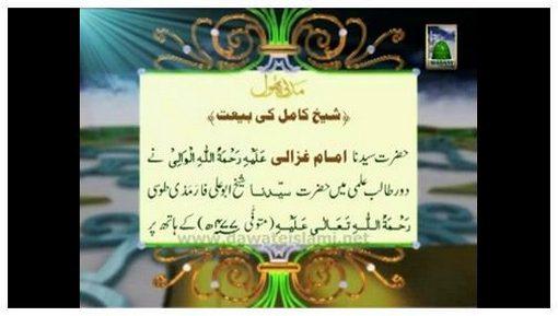 Madani Phool(02) - Hazrat Imam Ghazali Kay Ustaz e Muhtaram (علیہ رحمتہ اللہ الوالی)