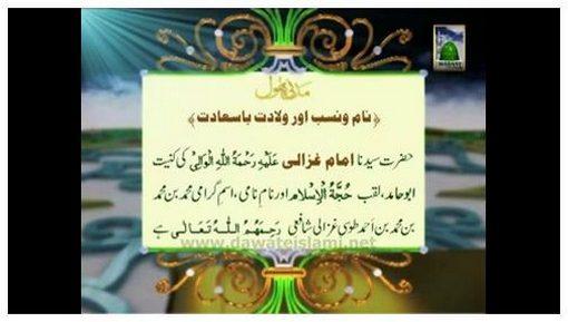 Madani Phool(01) - Hazrat Imam Ghazali Ki Wiladat Aur Kuniyat (علیہ رحمتہ اللہ الوالی)