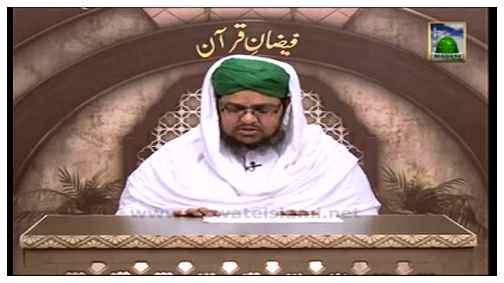 Faizan-e-Quran(Ep:124) - Soorah Aaraf Ayat No 85 to 102