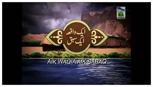 Aik Waqiya Aik Sabaq(Ep:02) - Jannati Mahal 10000 Main