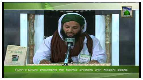 Madani Khabrain Urdu - 17 Rajab- 28 May