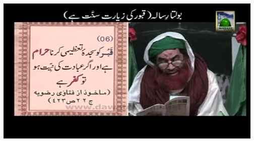 Bolta Risala(Ep:14) - Qaboor Ki Ziyarat Sunnat Hai