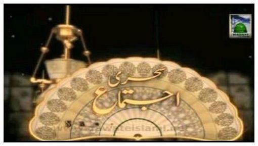 Package Sahri Ijtima(14 Rajab 1433) - Rawalpindi