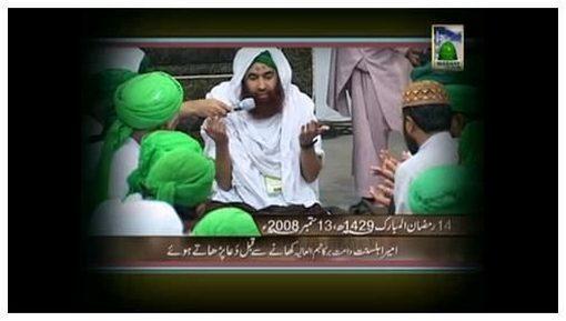 Package Sahri Ijtima(14 Ramadan 1429) - Karachi