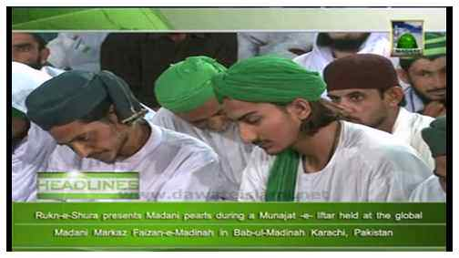 Madani News English - 24 Rajab- 04 June