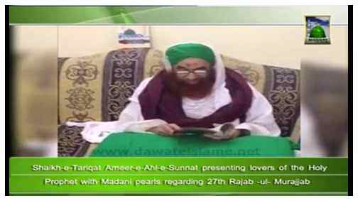 Madani News English - 25 Rajab- 05 June