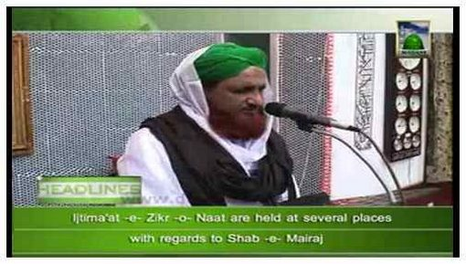 Madani News English - 27 Rajab- 07 June