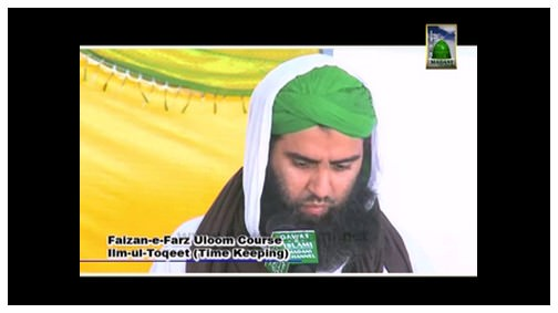 Package - Namaz e Fajar - Majlis e Tauqeet