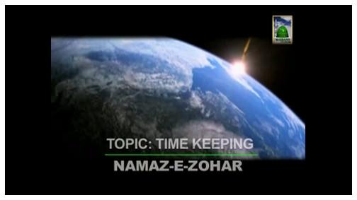 Package - Namaz e Zohar - Majlis e Tauqeet