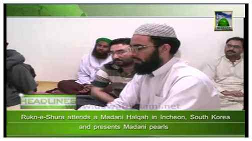Madani News English - 03 Shaban - 13 June