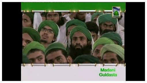 Imam e Aazam Aur Sunnat e Nabavi