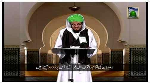 Urdu Subtitled - Bangla Bayan(Ep:09) - Faizan e Ramazan - উর্দূ উপ শিরোনাম সম্বলিত-বাংলা বয়ান(পর্ব:০৯) – ফয়যানে রমযান
