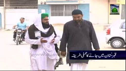 Sunnatain Aur Aadaab(05) - Qabristan Main Hazri Ka Amali Tariqa