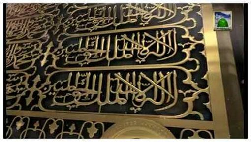 Madani Flowers Of Shaban(05) - ALLAH inscribes The Names Of The Persons…….
