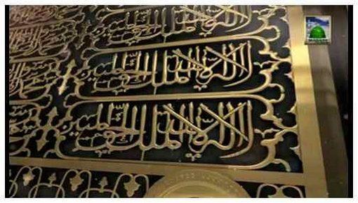 Shaban Madani Phool(07) - Waqt e Rukhsat aur Roza- Shab e Barat