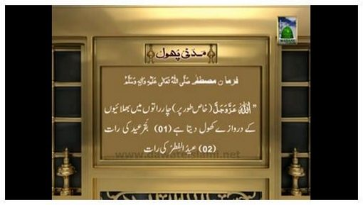 Shaban Madani Phool(08) - 4 Raatain- Shab e Barat