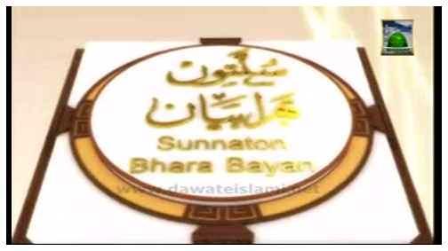 Qabaron Kay Halaat - Subtitled