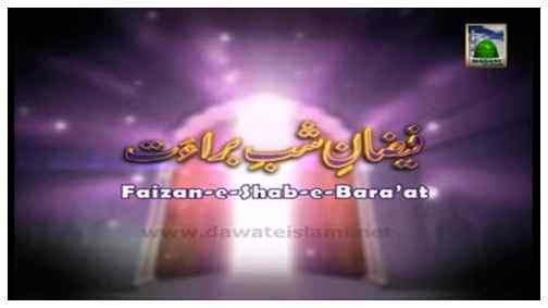 Package Faizan e Shab e Baraat - 15 Shaban 1434 Faizan e Madina - Karachi - Short