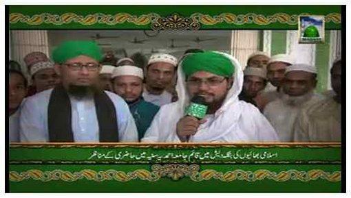 Madani Tasurat - Hazrat Maulana Mufti Wasi ur Rehman Sahib دامت برکاتہم العالیہ (Bangladesh)