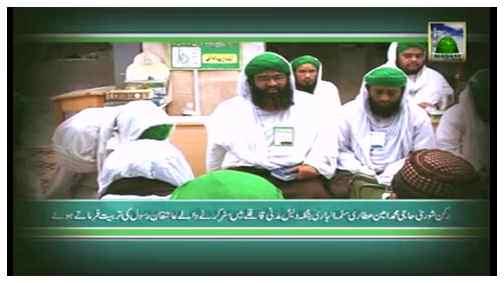 Package Madani Qafila 4 - Bangladesh - Haji Ameen Attari(Qafla) - প্যাকেজ মাদানী ক্বাফিলা ৩-বাংলাদেশ-হাজী আমীন আত্তারী(ক্বাফিলা)