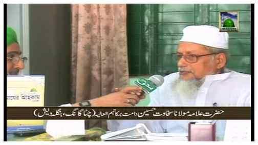 Tassurat - Hazrat Alama Maulana Sakhawat Hussain Sahib - Bangladesh - অভিমত-হযরত আল্লামা মাওলানা সাখাওয়াত হোসাইন সাহেব-বাংলাদেশ